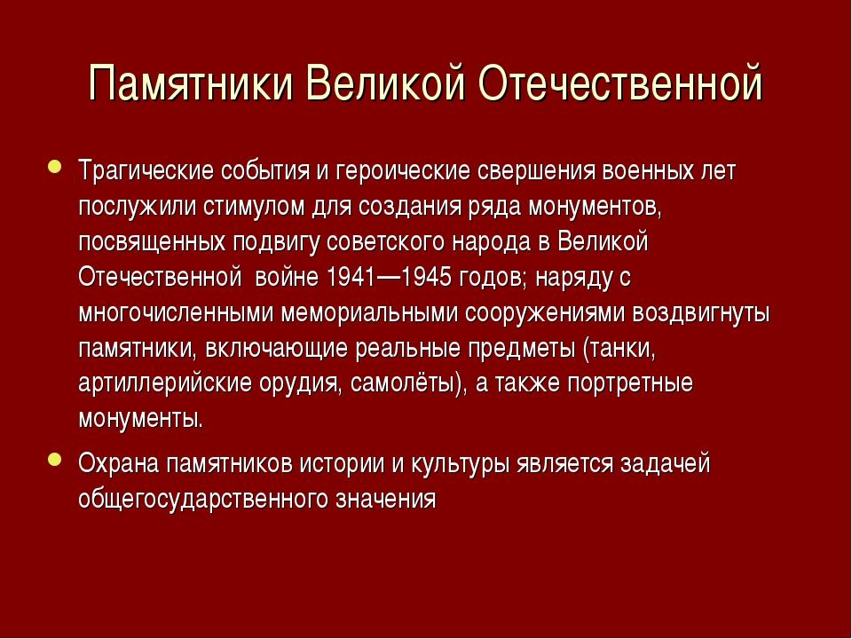 Памятники Великой Отечественной Трагические события и героические свершения в...