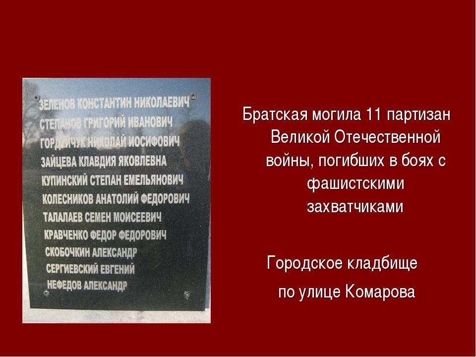 Братская могила 11 партизан Великой Отечественной войны, погибших в боях с фа...