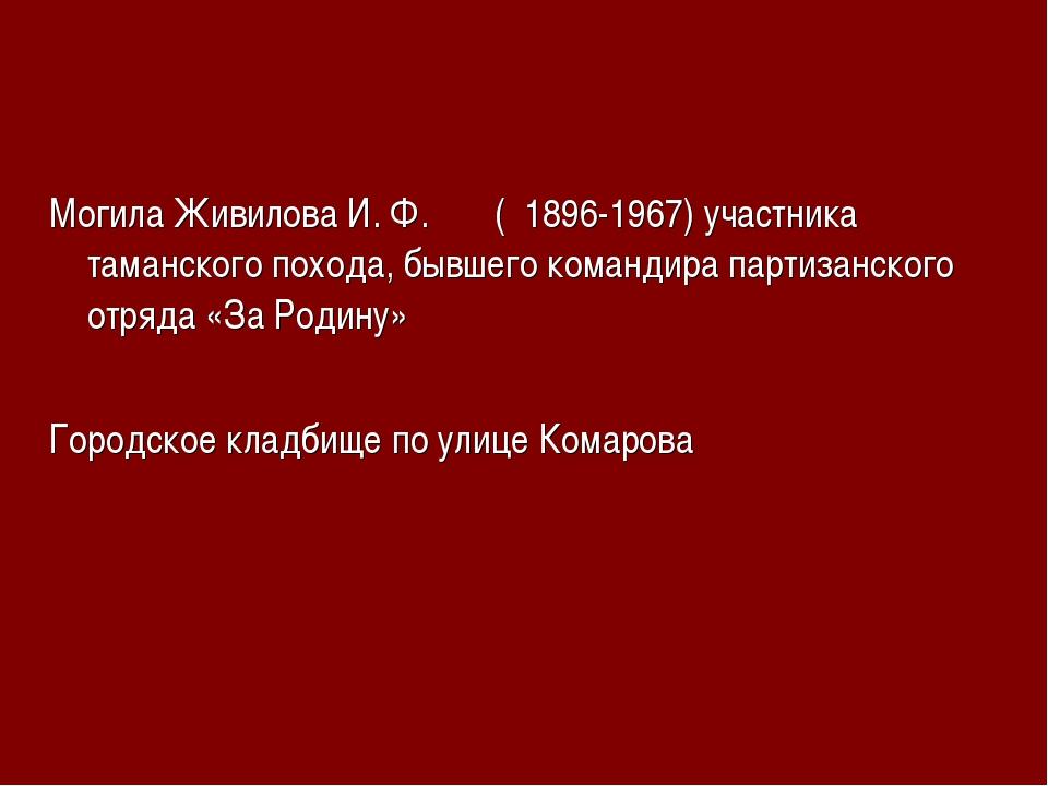 Могила Живилова И. Ф. ( 1896-1967) участника таманского похода, бывшего коман...