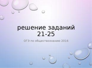 решение заданий 21-25 ОГЭ по обществознанию 2016