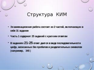 Структура КИМ Экзаменационная работа состоит из 2 частей, включающих в себя 3