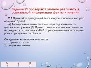 25.1 Прочитайте приведенный текст, каждое положение которого отмечено буквой