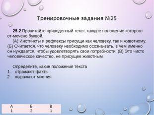 25.2 Прочитайте приведенный текст, каждое положение которого отмечено буквой