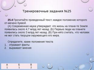 25.4 Прочитайте приведенный текст, каждое положение которого отмечено буквой