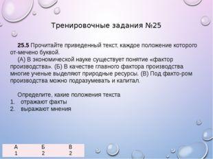 25.5 Прочитайте приведенный текст, каждое положение которого отмечено буквой