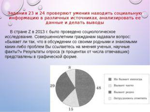 В стране Z в 2013 г. было проведено социологическое исследование. Совершеннол