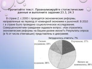 В стране Z. с 2000 г. проводятся экономические реформы, направленные на перех