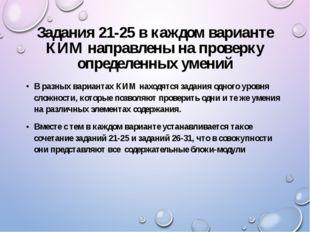 Задания 21-25 в каждом варианте КИМ направлены на проверку определенных умени
