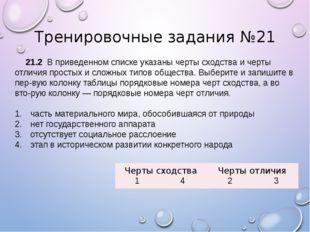 21.2 В приведенном списке указаны черты сходства и черты отличия простых и сл