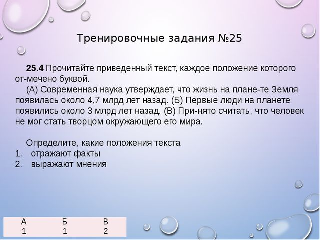25.4 Прочитайте приведенный текст, каждое положение которого отмечено буквой...
