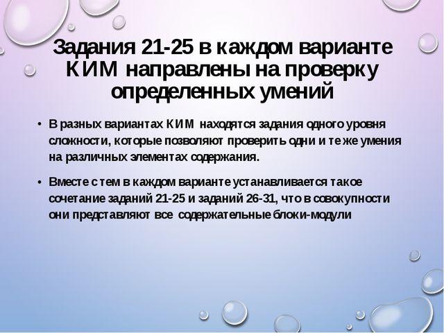 Задания 21-25 в каждом варианте КИМ направлены на проверку определенных умени...