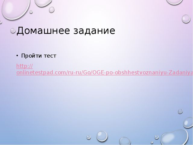Домашнее задание Пройти тест http://onlinetestpad.com/ru-ru/Go/OGE-po-obshhes...
