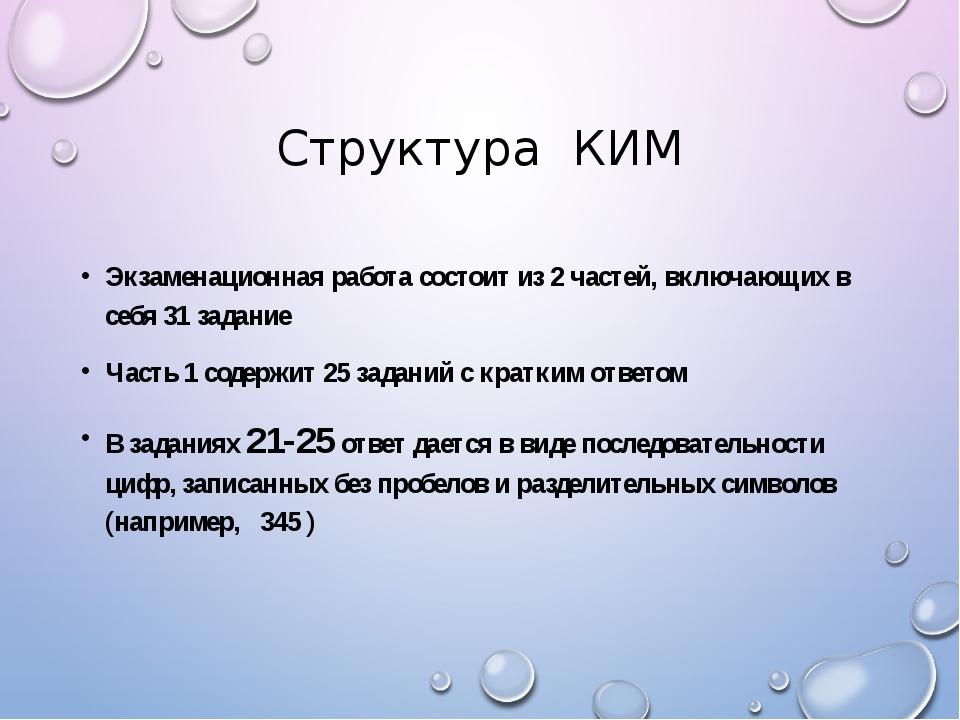 Структура КИМ Экзаменационная работа состоит из 2 частей, включающих в себя 3...