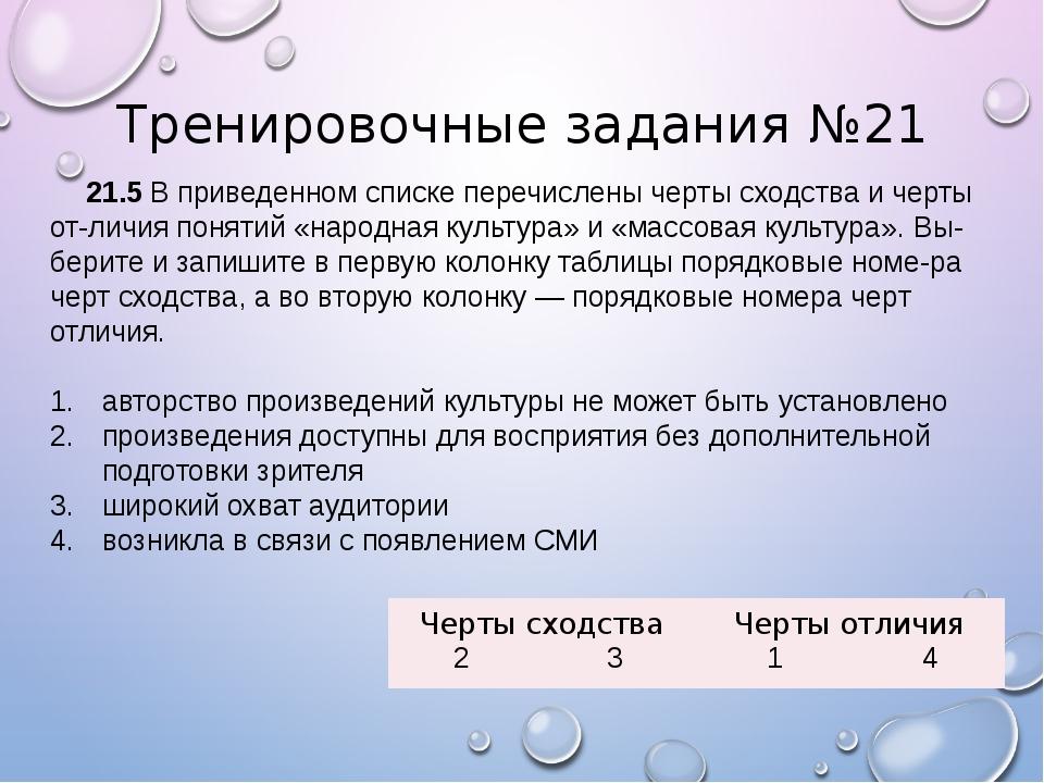 21.5 В приведенном списке перечислены черты сходства и черты отличия понятий...