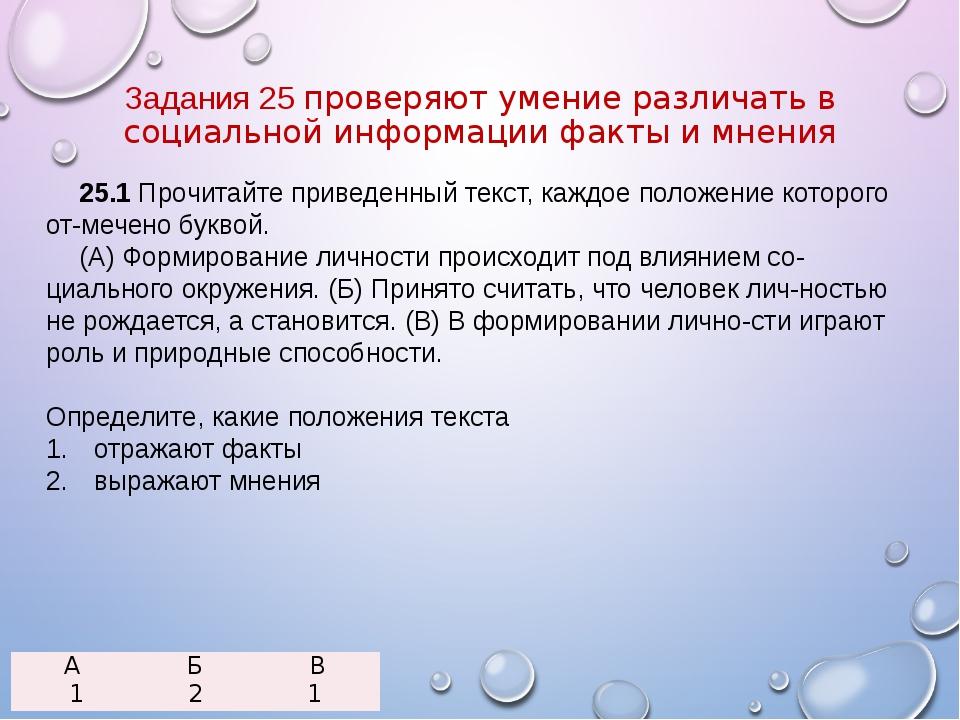 25.1 Прочитайте приведенный текст, каждое положение которого отмечено буквой...