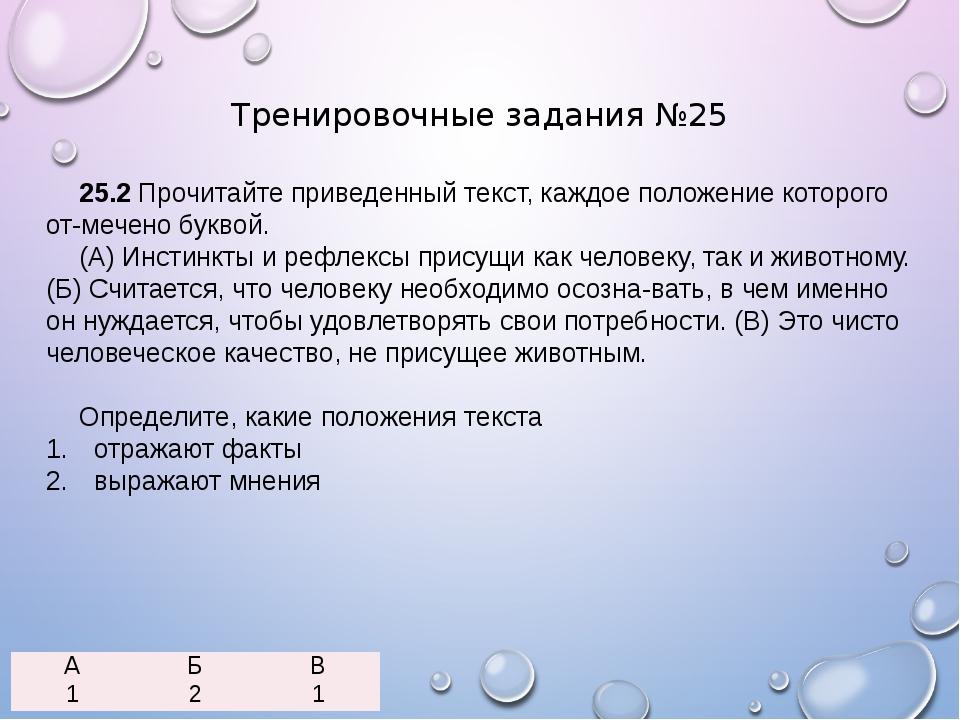 25.2 Прочитайте приведенный текст, каждое положение которого отмечено буквой...