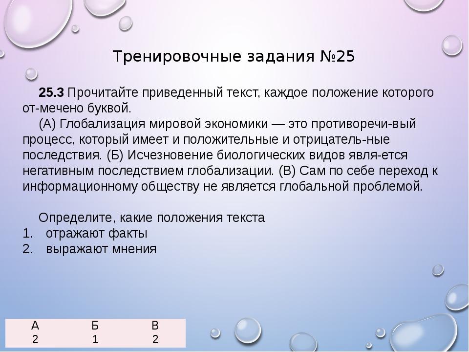 25.3 Прочитайте приведенный текст, каждое положение которого отмечено буквой...