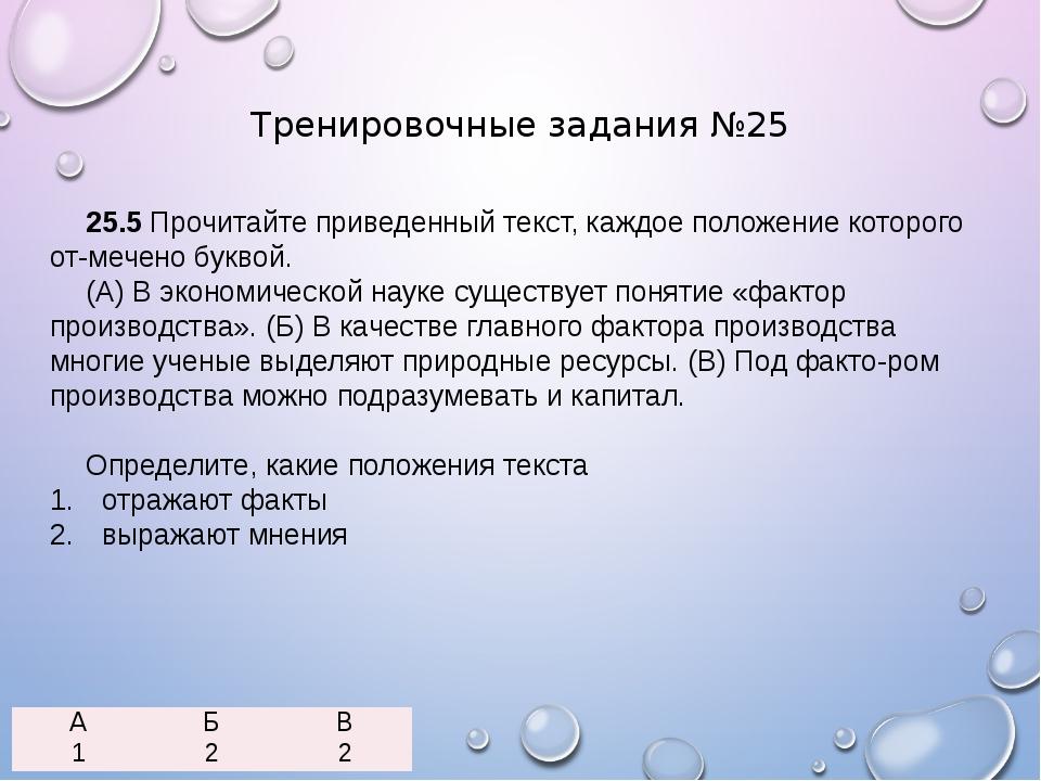 25.5 Прочитайте приведенный текст, каждое положение которого отмечено буквой...