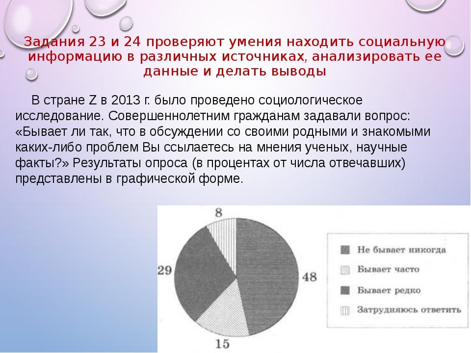 В стране Z в 2013 г. было проведено социологическое исследование. Совершеннол...