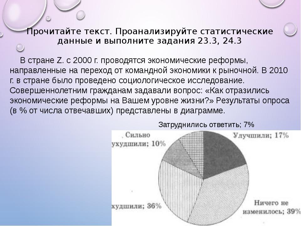 В стране Z. с 2000 г. проводятся экономические реформы, направленные на перех...