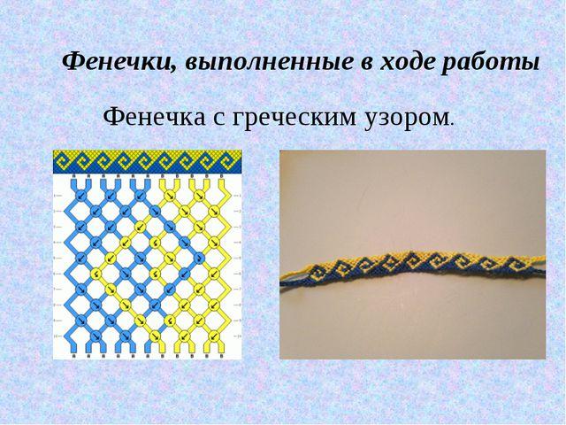 Фенечка с греческим узором. Фенечки, выполненные в ходе работы