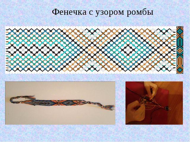Фенечка с узором ромбы