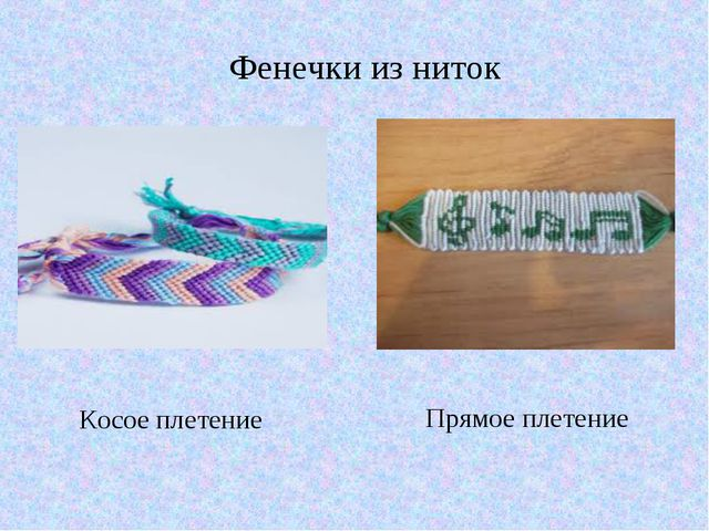 Фенечки из ниток Косое плетение Прямое плетение