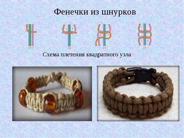 Фенечки из шнурков Схема плетения квадратного узла