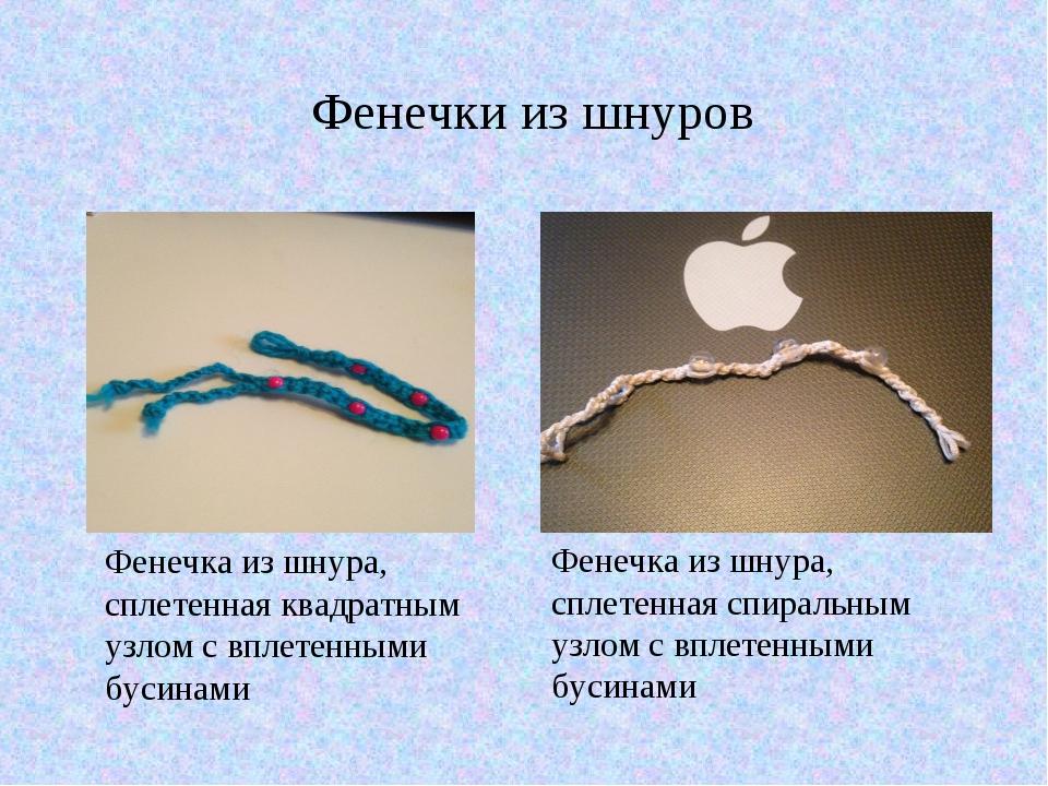 Фенечка из шнура, сплетенная квадратным узлом с вплетенными бусинами Фенечка...