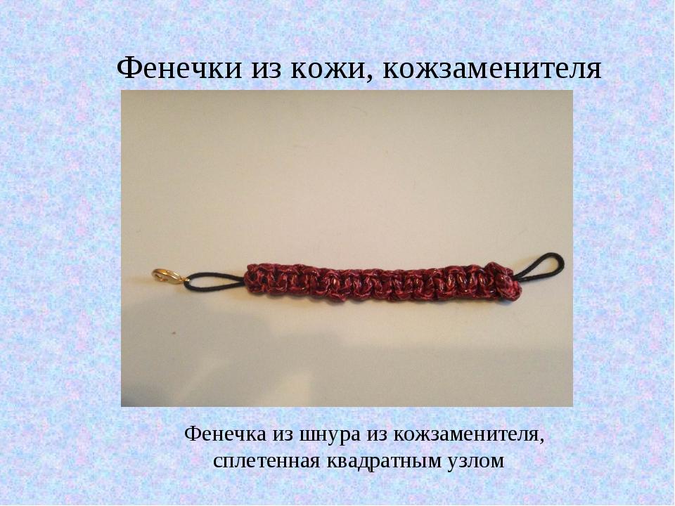 Фенечка из шнура из кожзаменителя, сплетенная квадратным узлом Фенечки из ко...