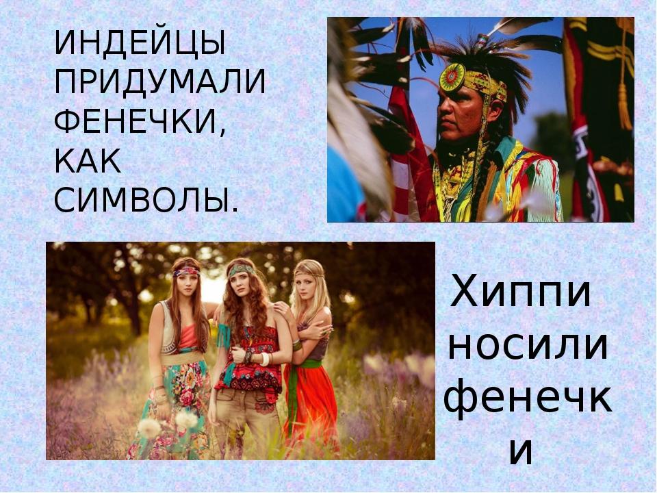 ИНДЕЙЦЫ ПРИДУМАЛИ ФЕНЕЧКИ, КАК СИМВОЛЫ. Хиппи носили фенечки