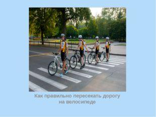 Как правильно пересекать дорогу на велосипеде