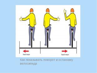 Как показывать поворот и остановку велосипеда