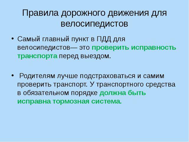 Правила дорожного движения для велосипедистов Самый главный пункт в ПДД для в...