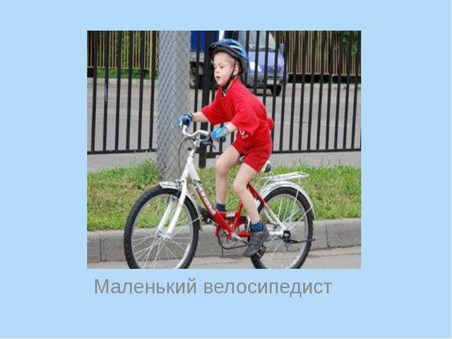Маленький велосипедист