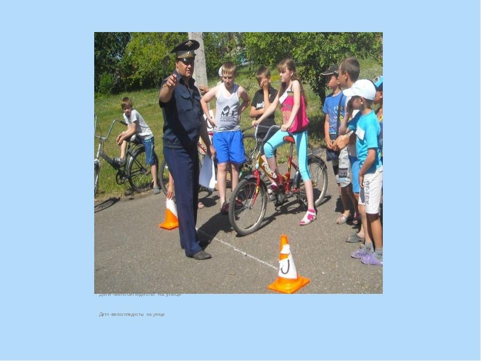 Дети -велосипедисты на улице Дети -велосипедисты на улице Дети -велосипедист...