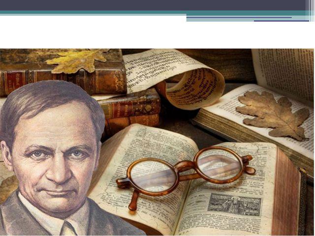 Андрей Платонович Платонов А.П.Платонов А.П.Платонов