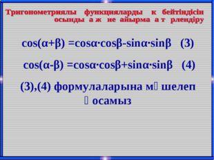 cos(α+β) =cosα·cosβ-sinα·sinβ (3) cos(α-β) =cosα·cosβ+sinα·sinβ (4) (3),(4) ф