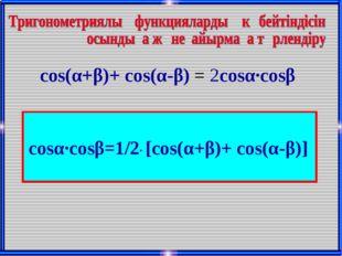 cos(α+β)+ cos(α-β) = 2cosα·cosβ cosα·cosβ=1/2· [cos(α+β)+ cos(α-β)]