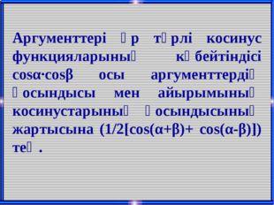 Аргументтері әр түрлі косинус функцияларының көбейтіндісі cosα·cosβ осы аргум