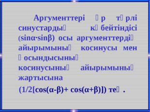 Аргументтері әр түрлі синустардың көбейтіндісі (sinα·sinβ) осы аргументтерді