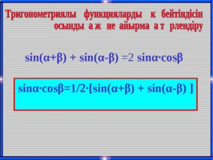 sin(α+β) + sin(α-β) =2 sinα·cosβ sinα·cosβ=1/2·[sin(α+β) + sin(α-β) ]