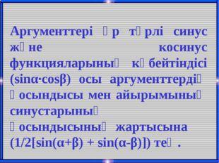 Аргументтері әр түрлі синус және косинус функцияларының көбейтіндісі (sinα·co