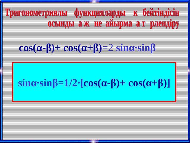 cos(α-β)+ cos(α+β)=2 sinα·sinβ sinα·sinβ=1/2·[cos(α-β)+ cos(α+β)]