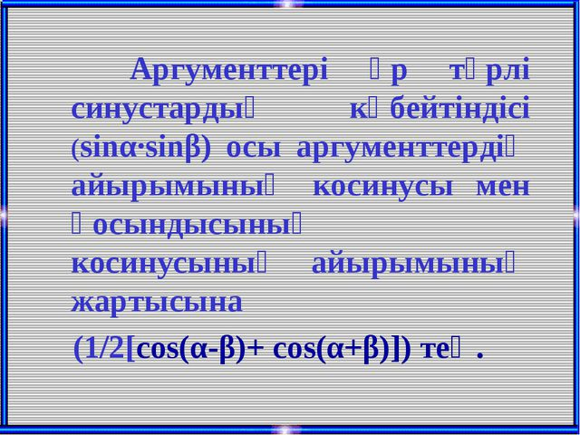 Аргументтері әр түрлі синустардың көбейтіндісі (sinα·sinβ) осы аргументтерді...