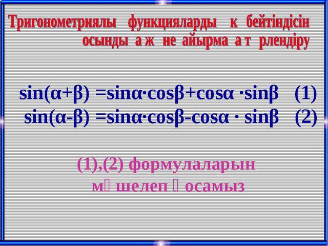 sin(α+β) =sinα·cosβ+cosα ·sinβ (1) sin(α-β) =sinα·cosβ-cosα · sinβ (2) (1),(2...