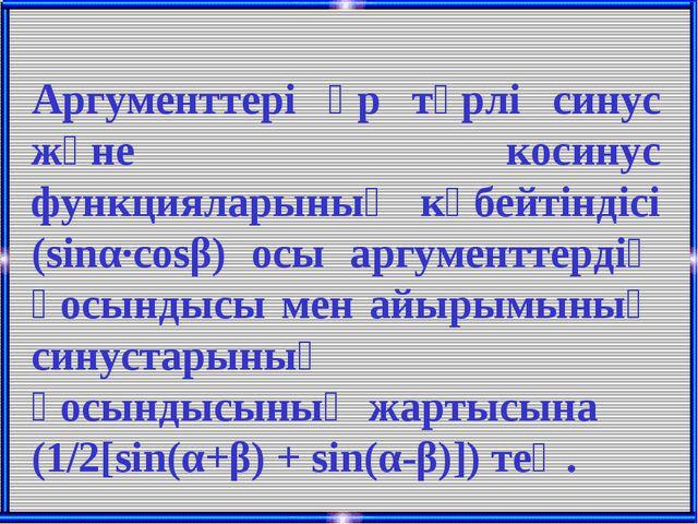 Аргументтері әр түрлі синус және косинус функцияларының көбейтіндісі (sinα·co...