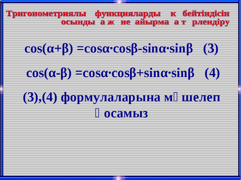 cos(α+β) =cosα·cosβ-sinα·sinβ (3) cos(α-β) =cosα·cosβ+sinα·sinβ (4) (3),(4) ф...