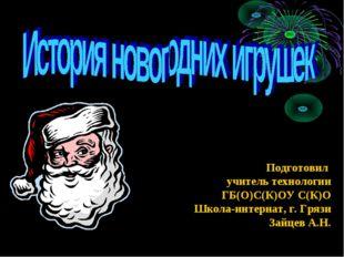 Подготовил учитель технологии ГБ(О)С(К)ОУ С(К)О Школа-интернат, г. Грязи Зайц