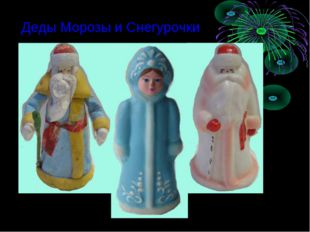 Деды Морозы и Снегурочки